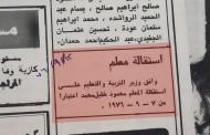 أيام عز المعلمين (عندما كانت استقالة المعلم تنشر في الصحف)