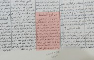 عمان: سبعون عاماً من ملاحقة البسطات