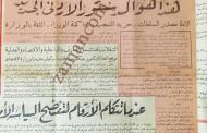 هذا هو دستور الملك طلال
