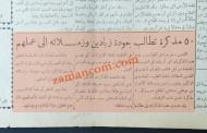 أعيدوا الدكتور يعقوب زيادين إلى عمله (1953)