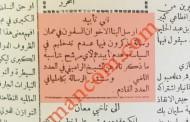 الإخوان المسلمون عام 1950: نحن جماعة دينية لا علاقة لنا بالسياسة