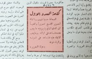 خفة دم صحيفة عبدالرحمن الكردي (1950)