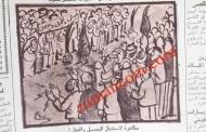 يعيش الفجل والبصل (كاريكاتير من عام 1965)