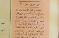 الدوحة.. قصة تطبيع منذ عام 1957