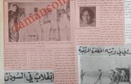 اعتقال الفنانة الأردنية منى السعودي في الدانمارك بتهمة محاولة اغتيال بن غوريون (1969)