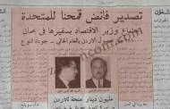 الأردن يصدر القمح إلى مصر والسعودية