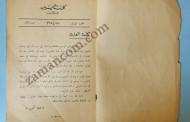 كلية الحسين: يوميات مدرسة أردنية عام 1954