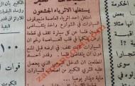 كراج بالأجرة.. الدخولية 5 قروش (1962)