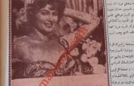 نجوى فؤاد في عمان (1962)