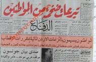 المواطنون يتبرعون للمجهود الحربي ضد العدو ( عامي 1964/65)