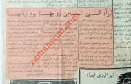 المرأة التي اعتقل زوجها ليلة زفافها.. السيدة عصمت الشعار والنقابي موسى قويدر (قصة من عام 1953)