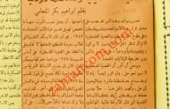 ابراهيم بكر يكتب: القضية الفلسطينية والمملكة الأردنية (1953)
