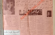 انطباعات شويكار وفؤاد المهندس عن عمان (عام 1965)