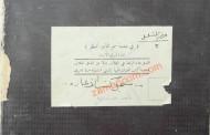 مع أوراق مدرسة من عهد الإمارة (مدرسة الكتة)
