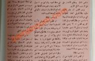 إقرأ وقارن.. رد مجلس النواب على خطاب العرش عام 1950