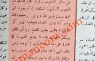 عبد الحليم النمر الحمود يكتب مقالة ساخرة (1950)