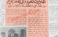 مطلوبون للعودة إلى الضفة الغربية (1971)