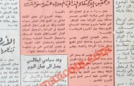 تحقيق الاكتفاء الذاتي من القمح خلال عشر سنوات في الأردن (1971)