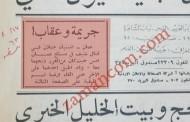 جريمة في مسلخ عمان: جمل يقتل زميله بدم ساخن!