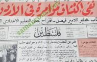 نفي اكتشاف مؤامرة في الأردن (1963)
