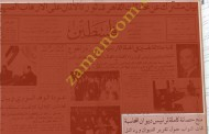 حكومة التل تمنح الحصانة الكاملة لديوان المحاسبة (1963)