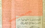 الرئيس المصري محمد نجيب يزور غزة ويبدي اهتماماً بمطالب أهلها (تشرين1/ 1952)