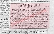 14 نيسان 1956 باشر البنك الأهلي تعامله مع الجمهور