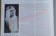 الملك السعودي فيصل: لولا بني صخر لكنا على الحدود مع فلسطين ولأصبحنا حكام الشام!