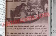 البنك الأردني الكويتي يفتتح أول فرع له (آب 1977)/ صورة