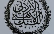 هذا هو أول شعار للبنك الأهلي وهذا هو مصممه