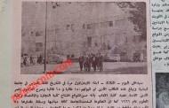 1962 بدأت الدراسة في الجامعة الأردنية (166 طالباً بينهم 17 طالبة/ 18 كانون أول