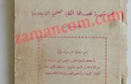 أوراق نادرة من تاريخ الكلية العلمية الإسلامية (عام 1955)