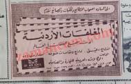 أول مصنع أردني لمغلفات الرسائل.. انتاج دقيق وأسعار متهاودة (1963)