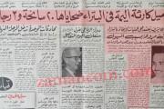 السيول في البترا عام 1963 تقتل 21 سائحة فرنسية و 3 رجال، والملك حسين يتوجه إلى الموقع