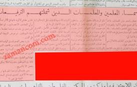 قائمة ترفيعات معلمين عام 1953/ تعرّف على أسماء أبرز المعلمين في الأردن