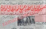 تكليف 103 أطباء بالعمل لثلاث ساعات إضافية/ 1966/ طالع الأسماء
