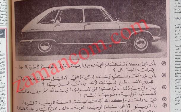 سيارة رينو 16 موديل 1968/ لا شيء يخيفها وتحب المعاملة القاسية/ من إعلانات زمان