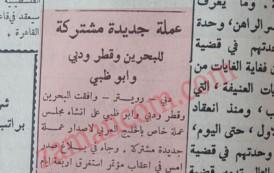 عملة موحدة جديدة في البحرين وقطر ودبي وأبو ظبي/ 1965