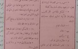 إنشاء بنك خاص بضباط الجيش في الأردن/ 1924