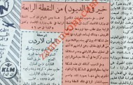 الحكومة تطالب خبيرا أمريكيا لمعالجة مشكلة المرابين مع الفلاحين/ 1952