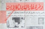 قصتنا مع التنقيب عن النفط الأردني منذ عام 1951