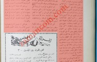 عبد الرحمن شقير يكتب عام 1950: تشجيع المعارضة ضرورة وطنية