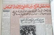 وزير الأوقاف يطالب بكتائب اسلامية لتحرير القدس وأفغانستان تفتح باب التطوع/ 1969