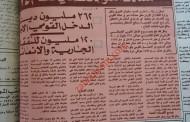 صدق أو لا تصدق! معدل النمو الاقتصادي في الأردن بلغ 27% (عام 1974)