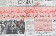 إنشاء السوق العربية المشتركة وبدء التنفيذ فوراً (عام 1964)