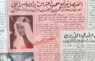 الملك السعودي يزور طهران ويتوقع أن تسحب ايران اعترافها بإسرائيل!!