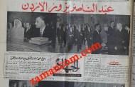 جمال عبد الناصر يعلن نيته زيارة الأردن بعد إعادة العلاقات الدبلوماسية بين البلدين (1964)