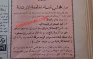 بشرط احتوائه على قبة الصخرة وكنيسة المهد: إعلان عن مسابقة تصميم شعار الجامعة الأردنية (1962)