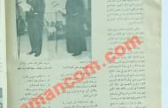 تخريج فوج توجيهي من كلية ترسانطة عام 1968 (أسماء وصور)