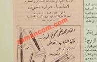 القلم المغناطيسي السحري الجديد (برعاية جلالة الملك).. إعلان من عام 1949